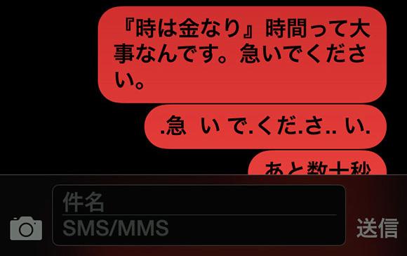 【実録】マジの振込先を教えたのに6800万円を振り込まず逃亡した「本田」から再びメールが届いた