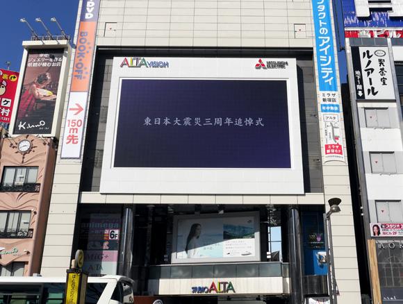 【震災から3年】東京・新宿アルタ前で立ち止まり黙とうをささげる人々の姿