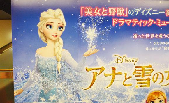 【ディズニー】知っておくと映画がもっと楽しくなるかも! 海外で話題となった『アナと雪の女王』の秘密11選