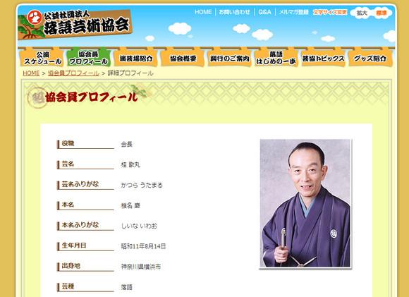 【速報】落語家の桂歌丸さん(77)が入院 / 退院時期は未定で『笑点』の収録は欠席へ