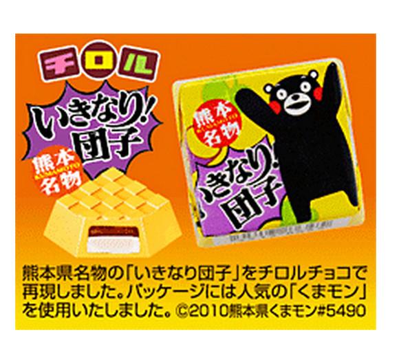 【熊本の味】いつの間にか生産終了してたけど超ウマいと一部で評判だった『チロルチョコ いきなり団子味』を君は知っているか?
