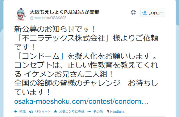 日本でついに 『コンドームの擬人化プロジェクト』が始まる / コンセプト「正しい性教育を教えてくれるイケメン2人組」