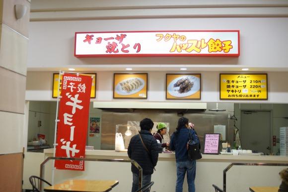 【ああおいしい】群馬県の隠れたB級グルメ! フクヤ料食『ハッスル餃子』がたまらない味わい