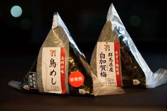 【グンマーの味】埼玉県北部・群馬県限定で販売されているセブンイレブンのおにぎり『鳥めし』『白加賀梅』がンマイ!