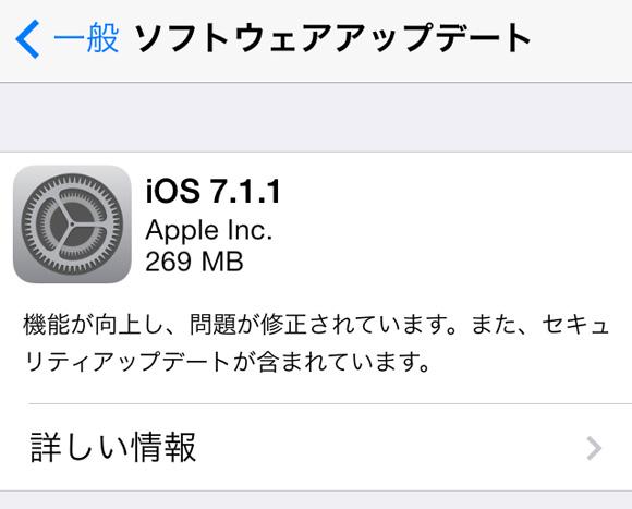 【アップル】iOS 7.1.1でバッテリーの消費問題が改善か / 6時間稼働テストでの比較結果