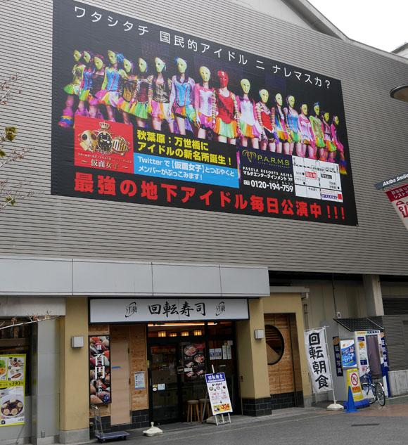 アイドル「仮面女子」の巨大看板が秋葉原駅に出現 / しかしどう見ても回転寿司のイメージキャラにしか見えなくて笑った