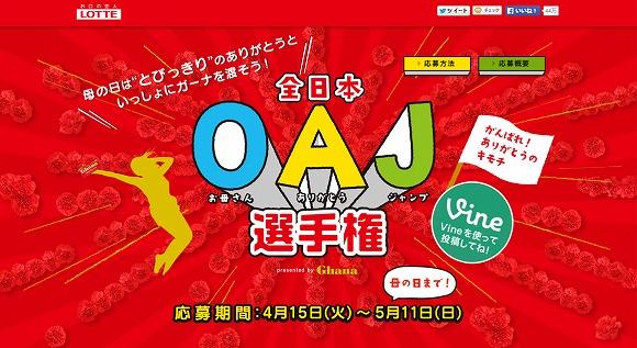 【母の日】ロッテの『全日本OAJ選手権』に参加してみた / おもしろジャンプ動画で今年こそ「ありがとう」の気持ちを伝えてみせるっ!!!