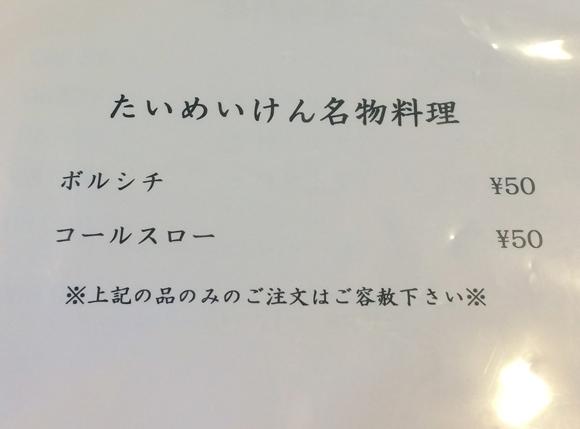 【激安グルメ】洋食の老舗「たいめいけん」で50円のボルシチとコールスローを食べてみた!