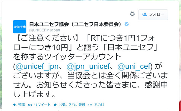 日本ユニセフ協会が異例の注意喚起! 偽アカウントについて「当協会とは全く関係ございません」と呼びかけ