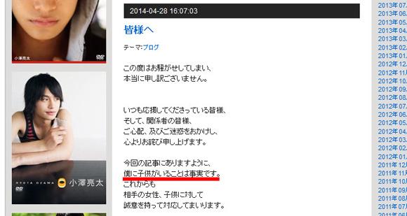 【衝撃芸能】しょこたんとロマンス報道のイケメン俳優が隠し子認める / ネットの声「私生活もゴーカイジャー」