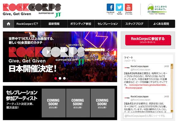 【ロック】4時間のボランティア活動でライブに参加できる「RockCorps」が素晴らしい! 第1弾ボランティアを募集中