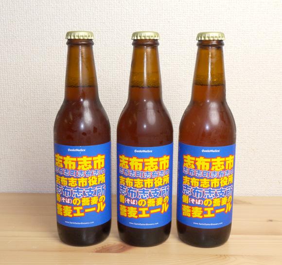【ビール速報】志布志市志布志町志布志の志布志市役所志布志支所側の蕎麦の蕎麦エールを飲んでみた