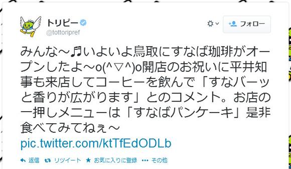 スタバのない鳥取県に『すなば珈琲』オープン / 島根出身者「さすがに気の毒になってきた……」