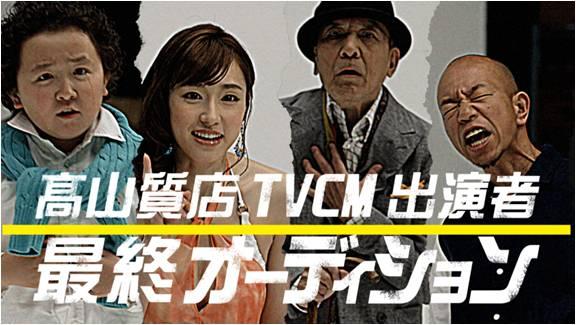 【動画】バイきんぐ・小峠がCM出演をかけてオーディションに参加 / じいちゃんやセクシー美女と勝負するとかカオスすぎ(笑)