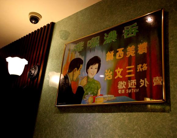 海外の特別仕様スタバ! 香港レトロ喫茶をイメージした「スターバックス冰室(ビンサッ)」に行ってみた
