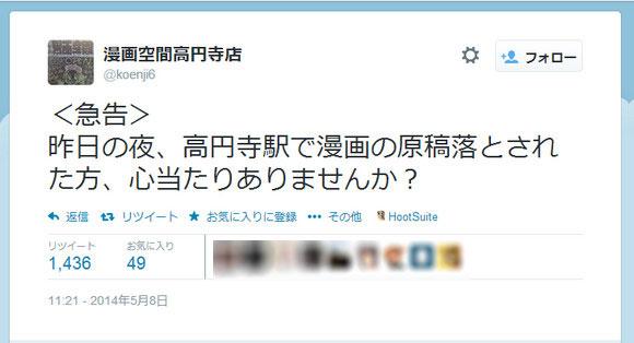 【拡散希望】高円寺の漫画喫茶が「5月7日に高円寺駅で漫画の原稿を落とした人」を探しています