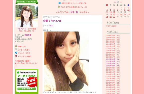 タレントの坂口杏里さんのブログ写真が別人のようだと話題に / ネットからは心配の声「顔違いすぎてびっくり」「やばくないか?」