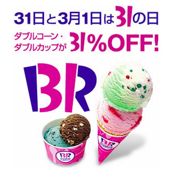 【とても重要】明日5月31日は『サーティーワンの日』なんだからね! サーティーワンアイスが31%オフで食べられるぞーッ!!