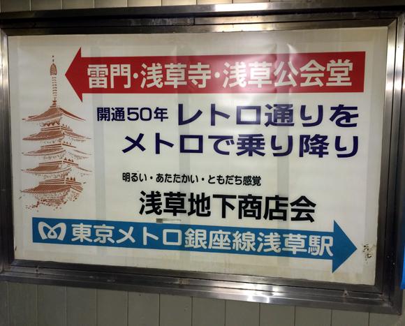 【昭和ノスタルジー】日本最古の地下商店街となった「浅草地下商店街」を訪ねる