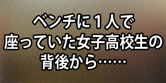 【これは酷い】香川県で女子高生の背後から頭に放尿した男を逮捕 / 余罪の可能性も