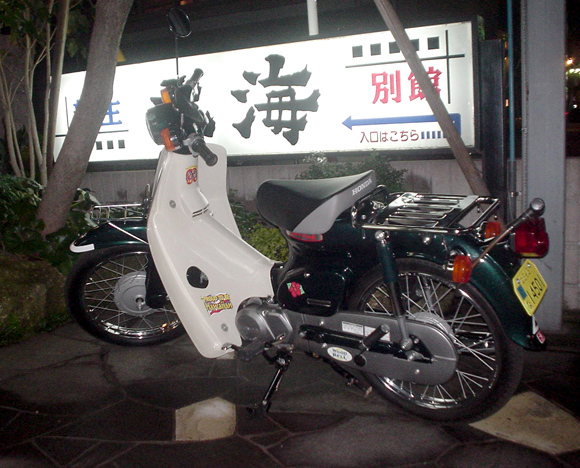 乗り物初! ホンダの「スーパーカブ」が立体商標登録される / 世界でもっとも販売された2輪車だぞ~ッ
