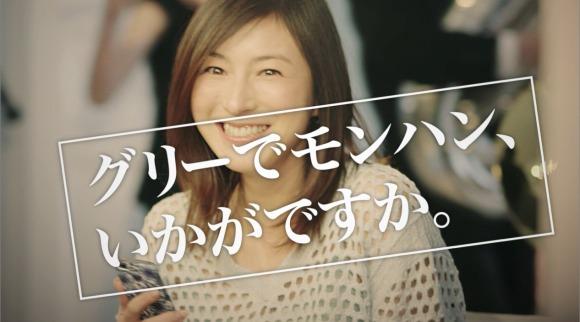 【必見】広末涼子さんの素の顔が見られるCMがかわいすぎる件