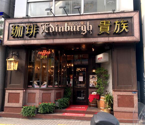 【悲報】約40年の歴史を持つ喫茶店「珈琲貴族エジンバラ」が5月28日で閉店 / 東京・新宿歌舞伎町