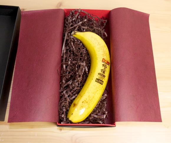 【グルメ】本日限定販売! 1本590円もする超高級バナナ「極撰 プレミアムバナナ」を食べてみた