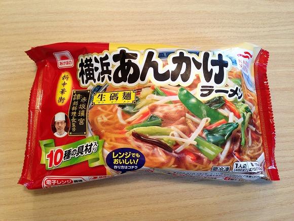 1998年発売の冷凍食品「横浜あんかけラーメン」は心が震えるほど美味い / 失われた16年を後悔した