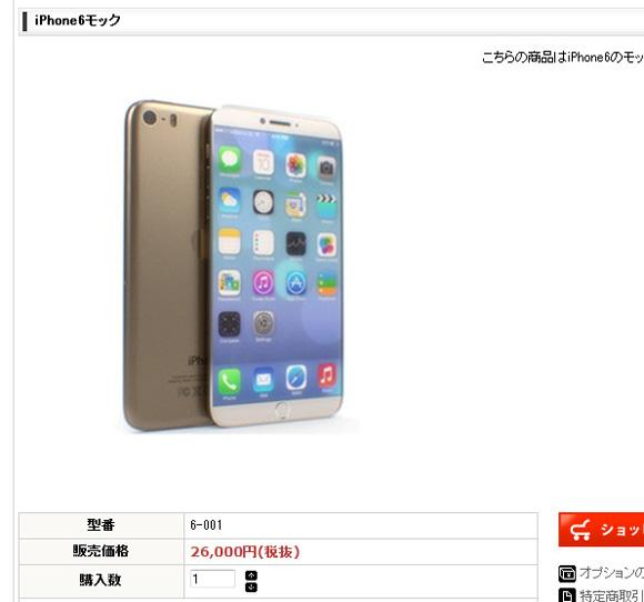 形だけでも「iPhone6」が欲しい人に朗報! モックアップがすでに国内で2万6000円で売ってるぞ~ッ!!