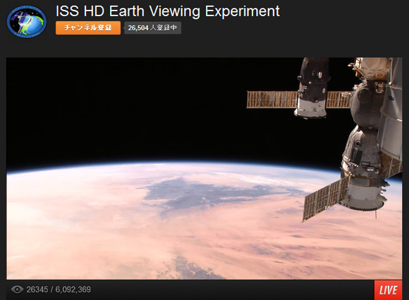 【全画面推奨】国際宇宙ステーションが地球の様子をライブ配信! 美しすぎてめちゃくちゃ感動する