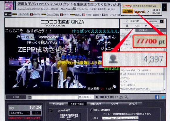 「仮面女子」の ZeppTokyo ワンマンのチケット売るニコ生がカオスすぎて人気爆発! 一方公演リハでは悔し涙を流す