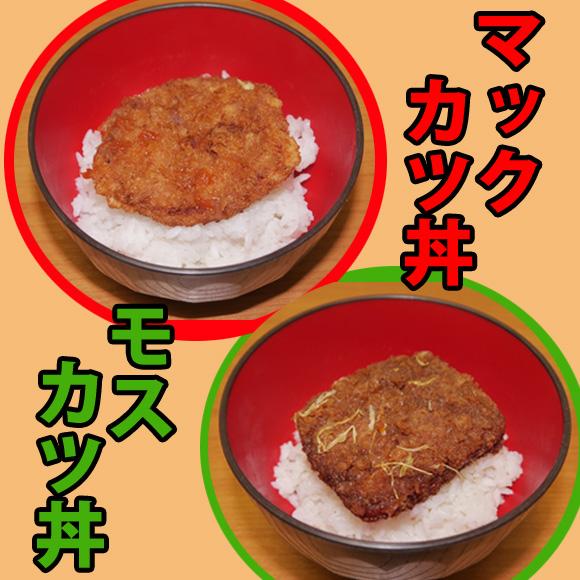 【徹底比較】マック「とんかつバーガー」とモス「ロースカツバーガー」 白いご飯にのせておいしいカツはどちらか比べてみた