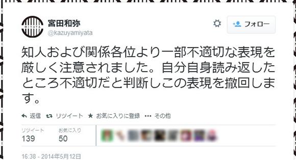 """【撤回】ロックバンド """"ジュンスカ"""" のボーカル宮田和弥さんがファンに「とにかく来るな!」と激怒 → 過激発言を撤回する騒ぎに"""