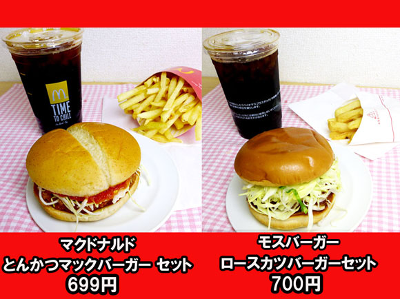 「マクドナルド」のとんかつバーガーセット(699円)と「モスバーガー」のロースカツバーガーセット(700円)はどっちが得? 実際に比べてみた