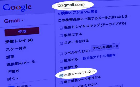 【実録】おもしろい迷惑メールだけを受け取る方法