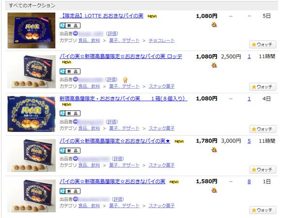 ロッテの限定商品「おおきなパイの実」がオークション出品中! じわじわと値を上げつつある模様