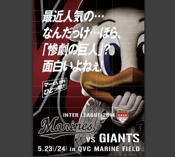 【プロ野球】千葉ロッテマリーンズの交流戦ポスターが挑発的すぎる! ジャイアンツを『惨劇の巨人』と揶揄
