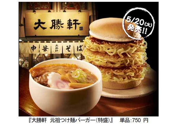 また麺を挟みやがった! ロッテリアが懲りずに『大勝軒』とコラボして「つけ麺バーガー」の販売を発表