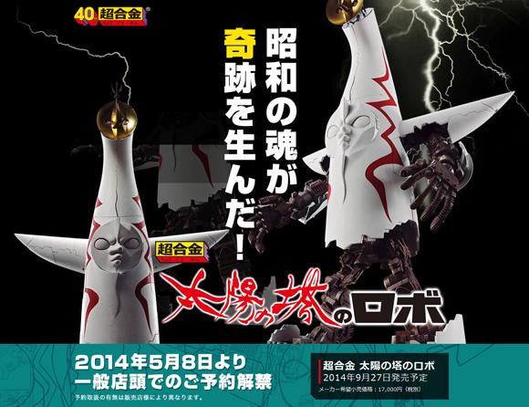 世界よ これが超合金だッ!! 大阪万博の象徴「太陽の塔」がまさかの変形ロボット化 / 明日5月8日より予約開始