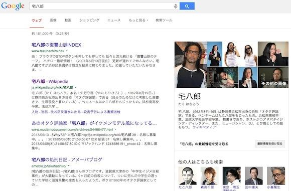Googleで「宅八郎」と検索するとなぜか元EXILEのHIROさんが表示される件