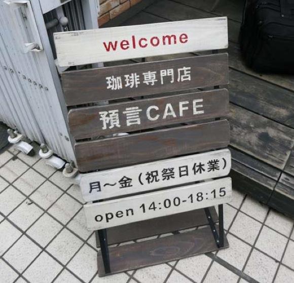 【主よ、赦し給え】コーヒー1杯で神の預言が聞ける不思議なカフェで神秘体験してきた Byクーロン黒沢