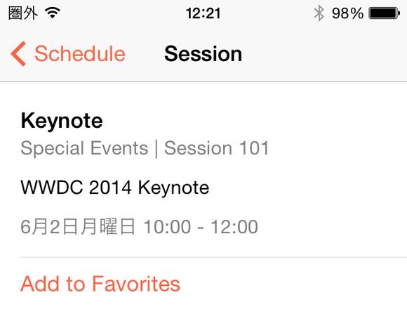 【アップル】WWDC2014の情報キターッ! 6月3日午前2時より基調講演が行われるぞ~ッ!! iPhone6の発表はあるのか!?
