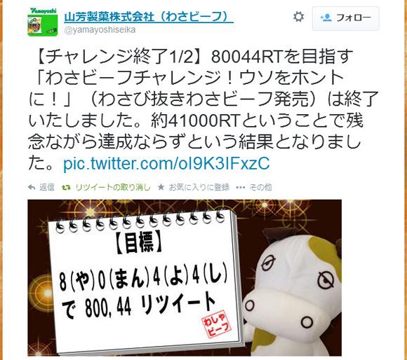 【悲報】さび抜きの「わさビーフ」を発売する可能性を示していた山芳製菓がチャレンジに失敗 / さび抜きはお預けに