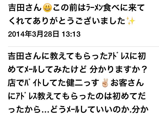 【実録】ラーメン屋の健二と名乗る男が「吉田さんっすよね?」とメールしてきたので「健二って……あの健二か!?」と返事し続けたらこうなった