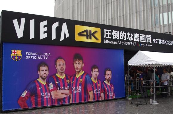 パナソニックのイベント「パナソニック4K体感フェスタ」に行ってきた / FCバルセロナグッズを無料でゲットできるぞ!