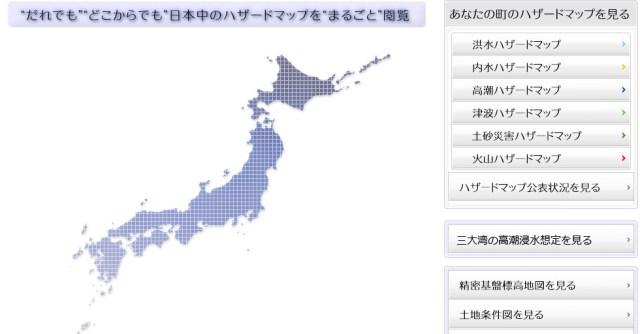 大雨で千葉駅前や埼玉・和光市駅前が冠水 / 自分の家に冠水の危険があるか分かるリンク集をチェックしよう