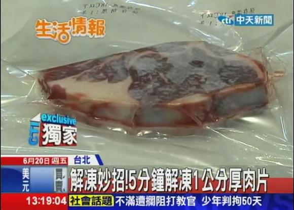 これ使えそう!!  分厚い冷凍肉を火やレンジを使わずに5分で解凍するライフハック