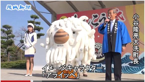 茨城県・大洗町のゆるキャラ『アライッペ』にネットユーザー戦慄! 生みの親も衝撃を受けるレベル