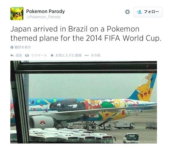 「サッカー日本代表はポケモンジェットでブラジル入りした」というデマツイートを海外の人達はマジで信じていたもよう